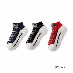 CONVERSE(コンバース) 3足組 スニーカー柄 ショート丈 ソックス/アソート/13-19cm