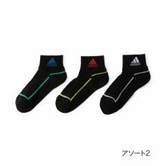 adidas(アディダス) 3足組 ライン 甲メッシュ ショート丈 ソックス/アソート2/21-23cm