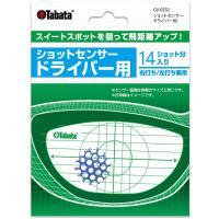 タバタ Tabataショットセンサー ドライバー用 GV-0332 ドライバー用 GV-0332 ホワイト