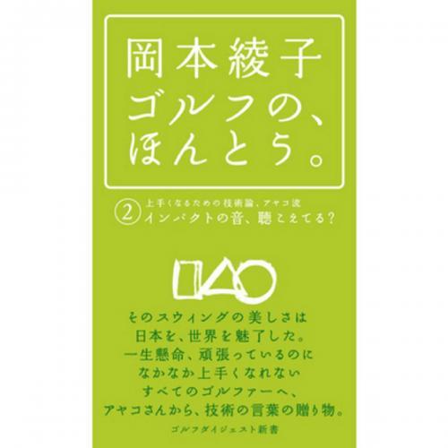 ゴルフダイジェスト Golf Digest 岡本綾子ゴルフの、ほんとう2 上手くなるための技術論、アヤコ流 インパクトの音、聴こえてる?