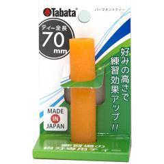 タバタ Tabataパーマネントティー70 ベージュ