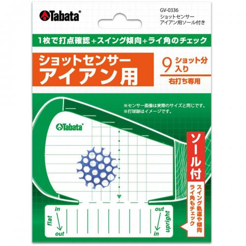タバタ Tabataアイアン用フィッティングショットセンサー GV-0336 ホワイト