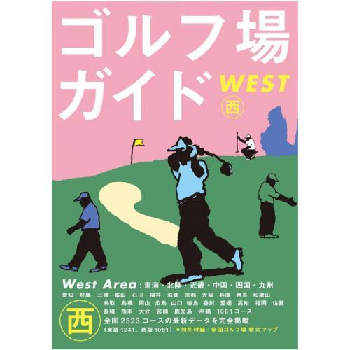 ゴルフダイジェスト Golf Digest ゴルフ場ガイド 西 WEST