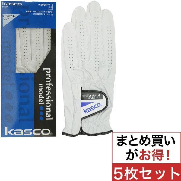 キャスコ KASCOソフトシープ プロフェッショナルモデルグローブ PT-300 5枚セット 21cm 左手着用(右利き用) ブラック