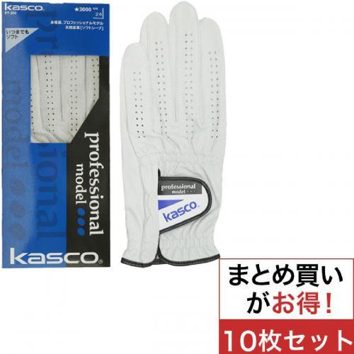キャスコ KASCO ソフトシープ プロフェッショナルモデルグローブ PT-300 10枚セット 26cm 左手着用(右利き用) ホワイト