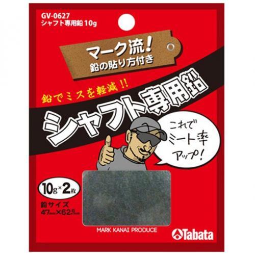 タバタ Tabataシャフト専用鉛 10g GV0627 シルバー
