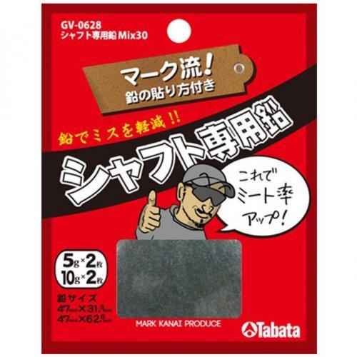 15%OFFクーポン対象商品 タバタ Tabataシャフト専用鉛 Mix30 GV0628 クーポンコード:CKJNNWW