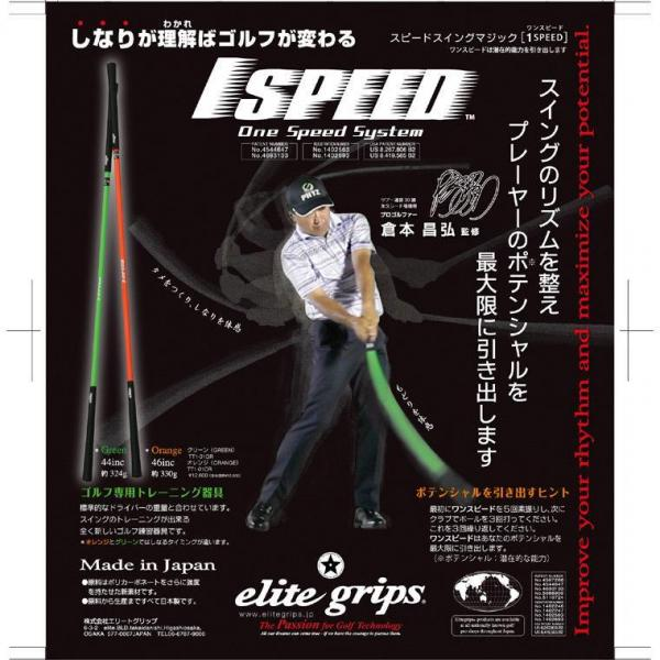 エリートグリップ elite gripsワンスピード ELTT1 長さ46/クラブ重量330g(±10g) オレンジ