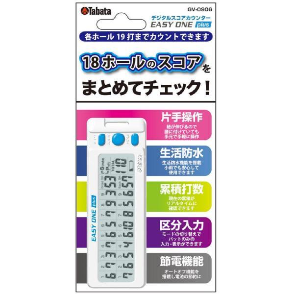 タバタ TabataデジタルスコアカウンターEASY ONE plus GV0906 ブラック