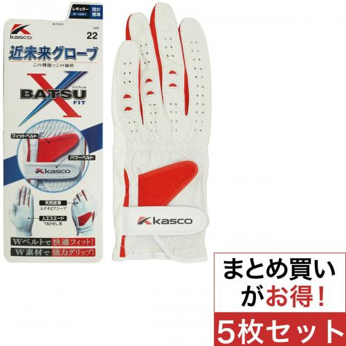 キャスコ KASCO バツフィット グローブ SF-15201 5枚セット 26cm 左手着用(右利き用) ホワイト