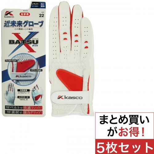 キャスコ KASCOバツフィット グローブ 5枚セット 24cm 右手着用(左利き用) ブラック レフティ