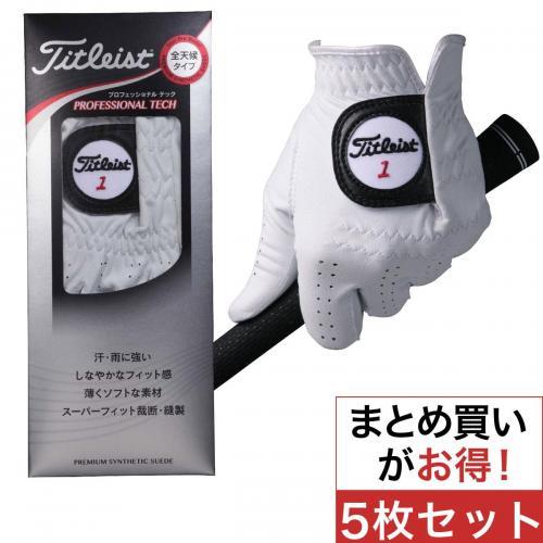 タイトリスト TITLEIST 16 プロフェッショナルテックグローブ TG56  5枚セット 22cm 左手着用(右利き用) グレー