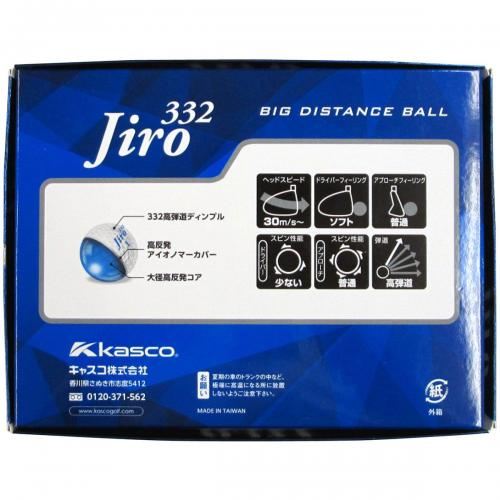キャスコ KASCOjiro332ボール 1ダース(12個入り) ホワイト