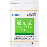 カネカ kaneka 機能性表示食品 還元型コエンザイムQ10 30日分パウチ