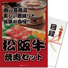 その他 パネもく!松阪牛焼肉セット300g 目録 A4パネル付き msg-y300-rb