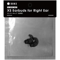ボンクス BONXBONX Grip 右耳イヤーキャップ XS