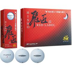 ワークス ゴルフ HISHO飛匠レッドラベル 極 ボール 1ダース(12個入り) ホワイト 【非公認球】