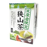 ハラダ製茶 生産者限定 狭山茶 三角ティーバッグ 20P