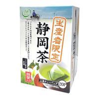 ハラダ製茶 生産者限定 静岡茶 三角ティーバッグ20P