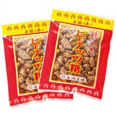 沖縄 ピーナッツ糖 2袋