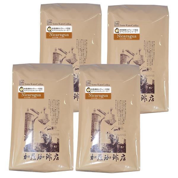 【業務用卸メガ盛り2kg】ニカラグア世界規格Qグレード珈琲豆(Qニカ×4)<挽き具合:細挽き>