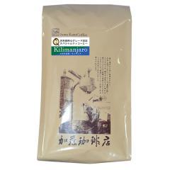 タンザニア・キリマンジャロ世界規格Qグレード珈琲豆(500g)<挽き具合:豆のまま>
