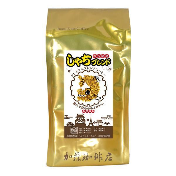 プレミアムブレンド【しゃちブレンド】(200g)/珈琲豆<挽き具合:豆のまま>