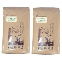 <送料無料> 1,000円 ポッキリ[1kg]モカラデュースセット/(500g×2袋)/珈琲豆<挽き具合:豆のまま>
