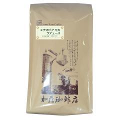 【業務用卸】エチオピアモカ・ラデュース/500g袋<挽き具合:細挽き>