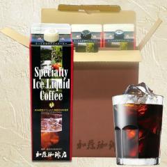 【簡易化粧箱入り・3本入】スペシャルティアイスリキッドコーヒーセット 無糖