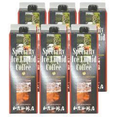 スペシャルティアイスリキッドコーヒー【6本】セット 無糖