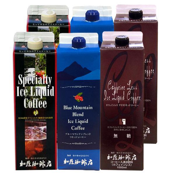禁断のアイスリキッドコーヒーお試し6本セット(BB2CL2SP2)【送料無料】 無糖