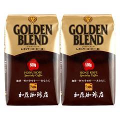 [1kg]ゴールデンブレンドセット[G500×2]/珈琲豆<挽き具合:豆のまま>