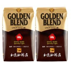 [1kg]ゴールデンブレンドセット[G500×2]/珈琲豆<挽き具合:中挽き>