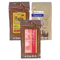 (200gVer)タイプ5(R)スペシャルティ珈琲お試し福袋(Qホン・夏・Hコロ/各200g)/珈琲豆<挽き具合:細挽き>
