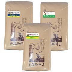 [送料無料]2,000円 ポッキリ極限の珈琲福袋(Z)(Qブラ・Qコス・Qケニ/各500)<挽き具合:豆のまま>