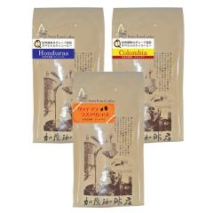 (200gVer)颯爽の珈琲福袋(Qホン・Qコロ・ラス/各200g)/珈琲豆<挽き具合:豆のまま>