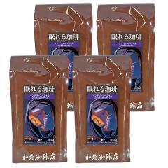 カフェインレスマンデリン 200g4袋 送料無料 眠れる珈琲 (Dマンデ×4/各200g)<挽き具合:細挽き>