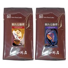 カフェインレス珈琲飲み比べ福袋1kg 送料無料[Dマンデ・Dコロ] 眠れる珈琲 デカフェセット<挽き具合:豆のまま>