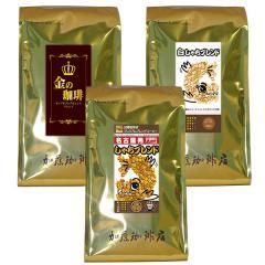 馨和の珈琲福袋(ブルDB2・鯱・白鯱・クリス)/珈琲豆<挽き具合:粗挽き>
