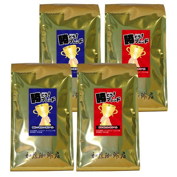 [送料無料 アウトレット]勝とうコーヒー福袋 (赤×2・青×2/500g)/珈琲豆<挽き具合:豆のまま>