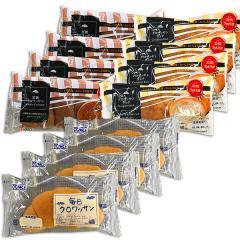 12個入・3種類のクロワッサン(プレーン×4・黒糖×4・リッチ×4)