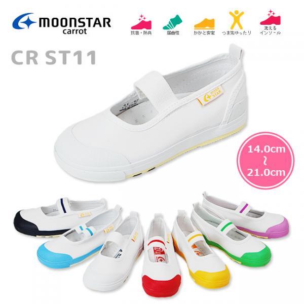 ムーンスター MoonStar キャロット ST-11 上靴 上履き 子供  カップインソール 幅広 甲高 男の子 女の子 子供靴 赤 レッド