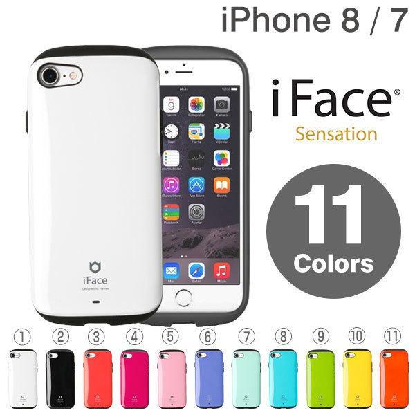[iPhone 8/7専用]iFace Sensation ケース(ホワイト)