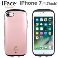[iPhone 8/7専用]iFace Sensation Metallicケース(ローズゴールド)【12月上旬入荷予定】