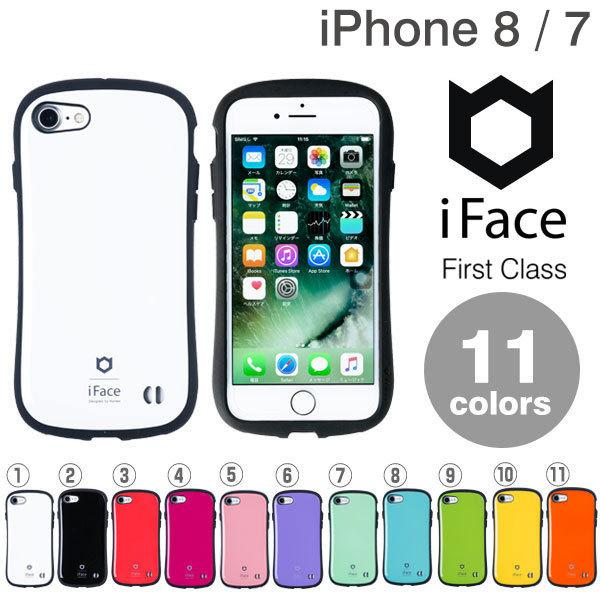 [iPhone 8/7専用]iFace First Classケース ホワイト