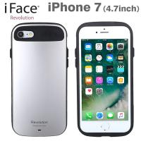 [iPhone 8/7専用]iFace Revolution Metallicケース(シルバー)【12月上旬入荷予定】