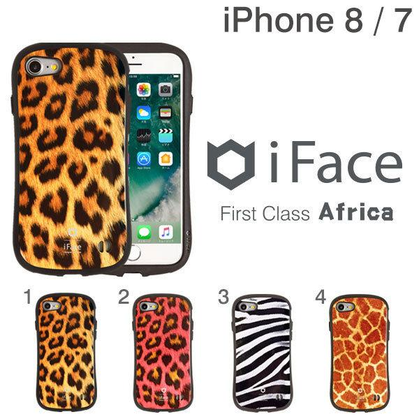 [iPhone 8/7専用]iFace First Class Africaケース(シマウマ)