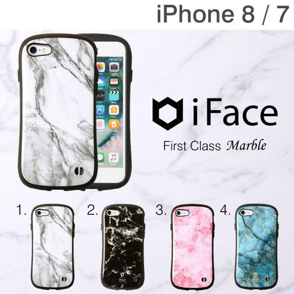 [iPhone 8/7専用]iFace First Class Marbleケース(ピンク)