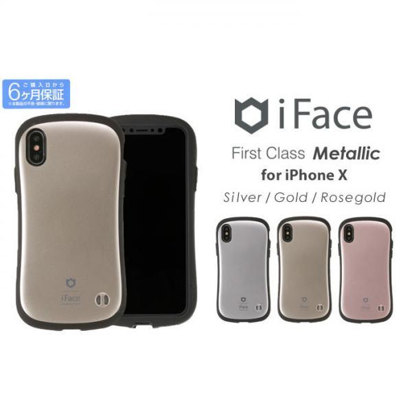 [iPhone X専用]iFace First Class Metallicケース(シルバー)